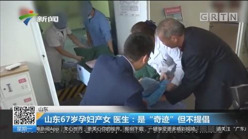 """山东:山东67岁孕妇产女 医生:是""""奇迹""""但不提倡"""