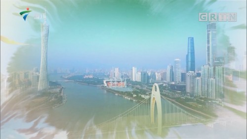 [HD][2019-10-19]广东视窗:深圳:2019中国海洋经济博览会在深开幕