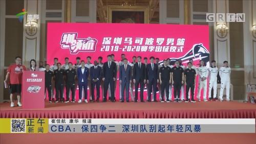 CBA:保四争二 深圳队刮起年轻风暴