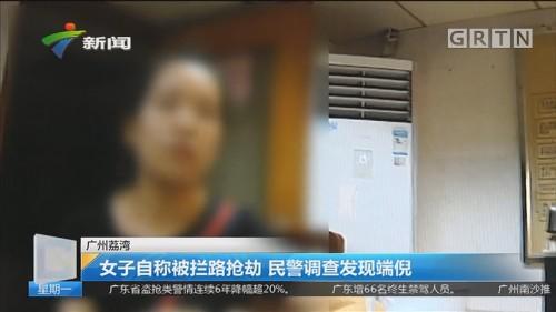 广州荔湾:女子自称被拦路抢劫 民警调查发现端倪