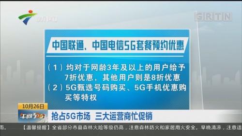 抢占5G市场 三大运营商忙促销