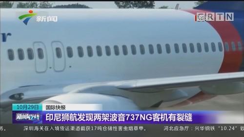 印尼狮航发现两架波音737NG客机有裂缝