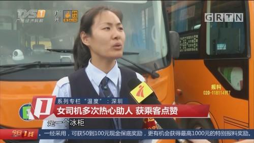 """系列专栏""""温度"""":深圳 女司机多次热心助人 获乘客点赞"""