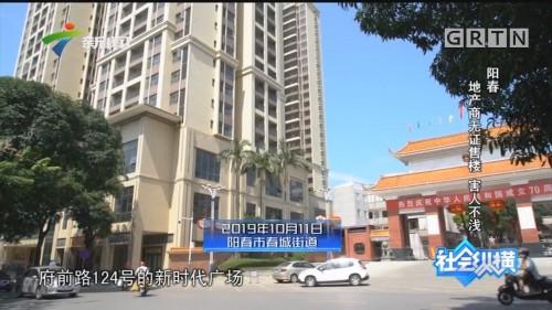 [HD][2019-10-16]社会纵横:阳春 地产商无证售楼 害人不浅
