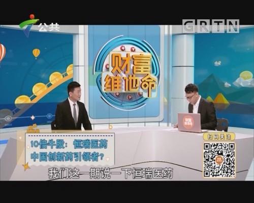 [2019-10-02]财富维他命:10倍牛股:恒瑞医药 中国创新药引领者?