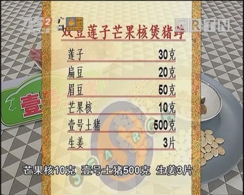 双豆莲子芒果核煲猪踭