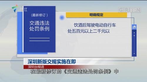 深圳新版交规实施在即