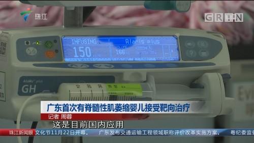 广东首次有脊髓性肌萎缩婴儿接受靶向治疗