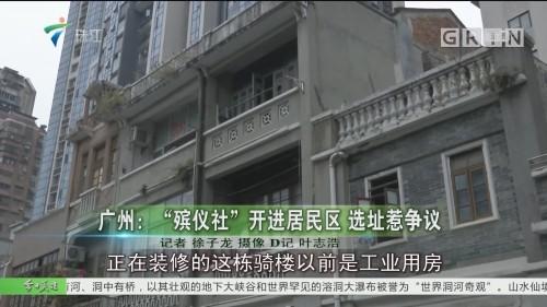 """广州:""""殡仪社""""开进居民区 选址惹争议"""
