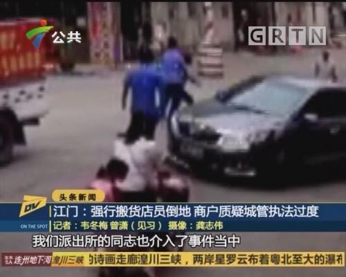 (DV现场)江门:强行搬货店员倒地 商户质疑城管执法过度
