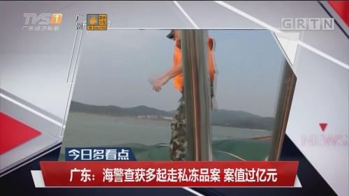 广东:海警查获多起走私冻品案 案值过亿元
