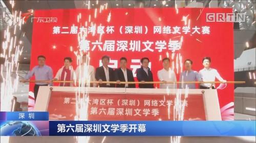 深圳:第六届深圳文学季开幕