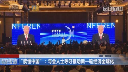 """""""读懂中国"""":与会人士呼吁推动新一轮经济全球化"""