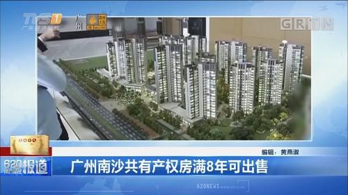 广州南沙共有产权房满8年可出售