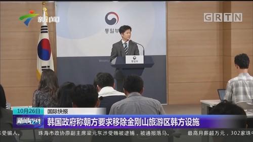 韩国政府称朝方要求移除金刚山旅游区韩方设施