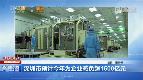 深圳市预计今年为企业减负超1500亿元