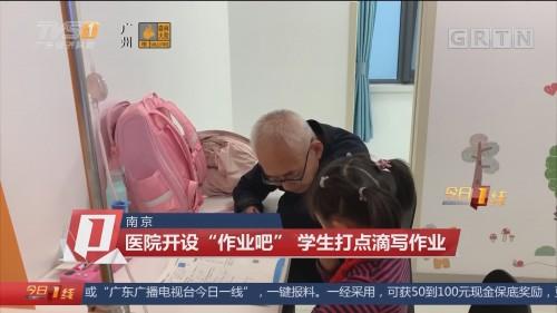 """南京:医院开设""""作业吧"""" 学生打点滴写作业"""