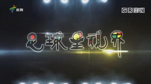 [HD][2019-10-21]足球星视界