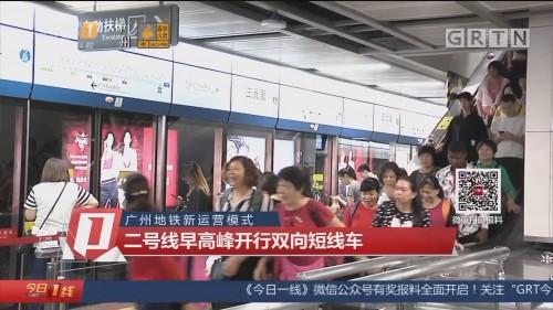 广州地铁新运营模式:二号线早高峰开行双向短线车
