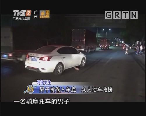 男子被卷入车底 众人抬车救援