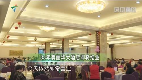 33年美丽华大酒店即将结业