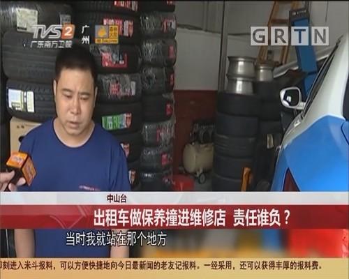 中山台:出租车做保养撞进维修店 责任谁负?
