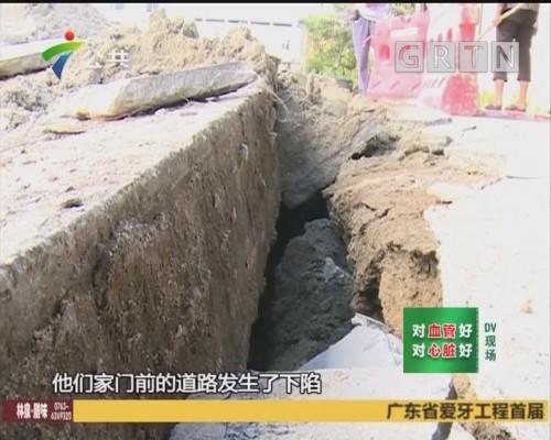(DV现场)村民求助:村路塌陷墙体开裂 疑受管道工程影响