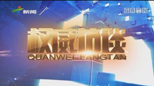 [HD][2019-10-06]权威访谈:深圳:先行先试当引擎 合作创新展新机