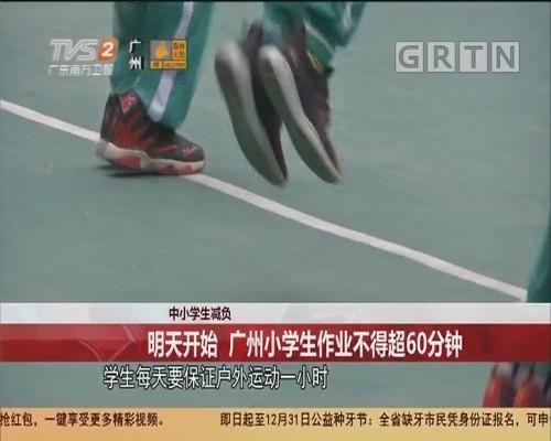 中小学生减负 明天开始 广州小学生作业不得超60分钟