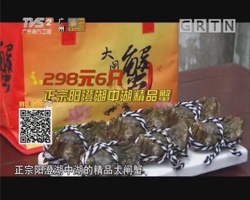 298元6只 正宗阳澄湖中湖精品蟹