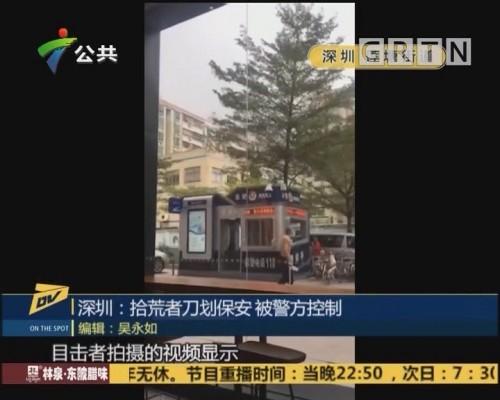 (DV现场)深圳:拾荒者刀划保安 被警方控制