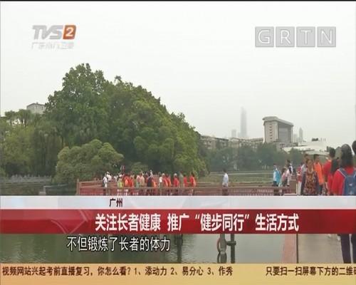 """广州:关注长者健康 推广""""健步同行""""生活方式"""