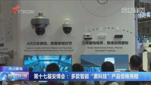 """第十七届安博会:多款智能""""黑科技""""产品惊艳亮相"""