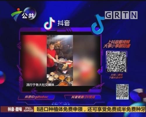 (DV现场)抖音随手拍:炒饭达人