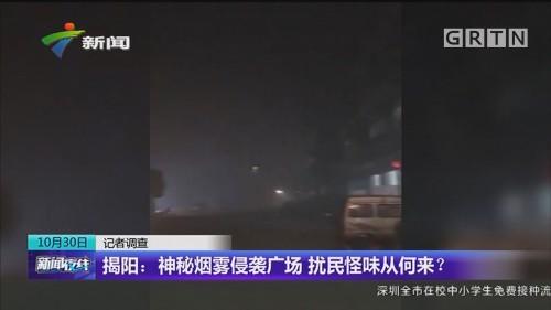 揭阳:神秘烟雾侵袭广场 扰民怪味从何来?