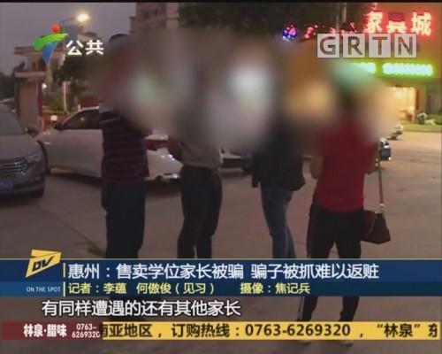 (DV现场)惠州:售卖学位家长被骗 骗子被抓难以返赃