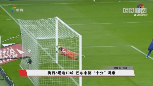 """梅西6场造10球 巴尔韦德""""十分""""满意"""