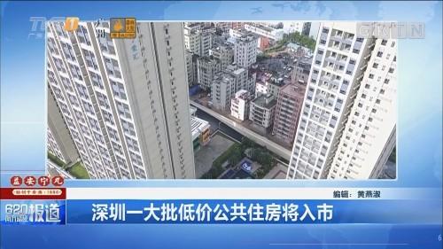 深圳一大批低价公共住房将入市