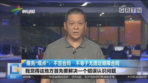 """儒亮""""观点"""":不签合同 不等于无固定期限合同"""