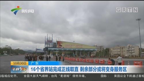 广东:16个省界站完成正线取直 剩余部分或将变身服务区