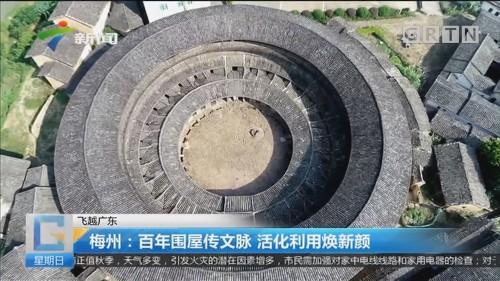 飞越广东 梅州:百年围屋传文脉 活化利用焕新颜