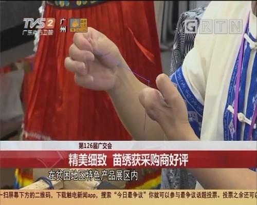 第126届广交会 精美细致 苗绣获采购商好评