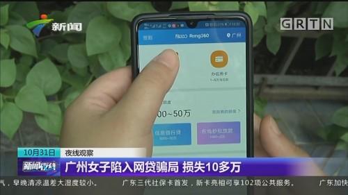 广州女子陷入网贷骗局 损失10多万