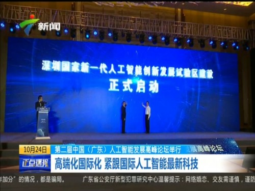 第二届中国(广东)人工智能发展高峰论坛举行