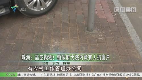 珠海:高空抛物!镇政府大院内竟有人扔窗户