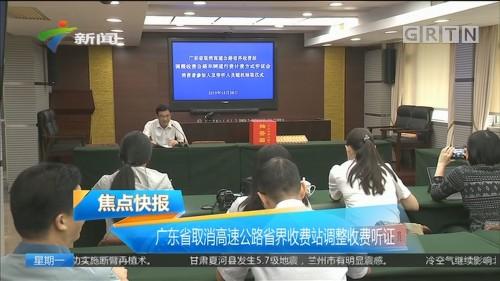 广东省取消高速公路省界收费站调整收费听证