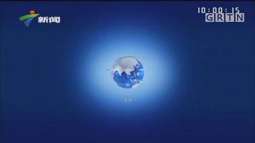 [HD][2019-10-31]正点播报:四部门:协同配合 严厉打击恶意欠薪