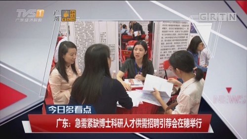 广东:急需紧缺博士科研人才供需招聘引荐会在穗举行