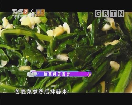 拍蒜捞苦麦菜