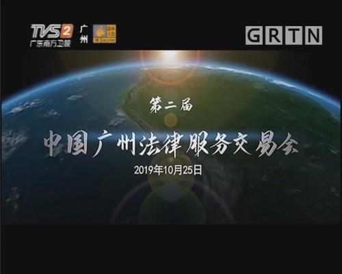 第二届中国广州法律服务交易会